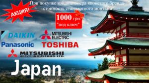 japonbrend900