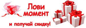 lovi_moment_skidki